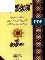 Asaan Usool E Fiqh by Maulana Mohiyyud-Din