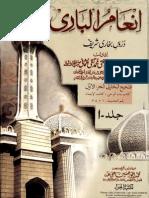 Inam Ul Bari Urdu Sharh Al Sahih Ul Bukhari Vol1