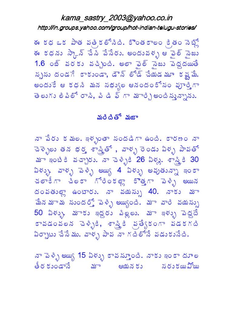 Bhajanamrutham Epub