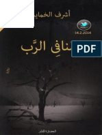 أشرف الخمايسي - منافي الرب