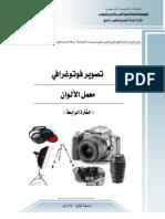 التصوير الفوتوغرافي معمل الألوان