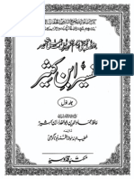 Tafseer Ibne Kaseer in Urdu Full