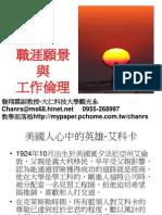 職涯願景與工作倫理 大仁科技大學觀光系 d1 2 詹翔霖教授1