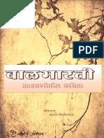 Balbharati Edition2 March 2012 Lr
