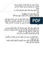 Hadis Abu Daud 9