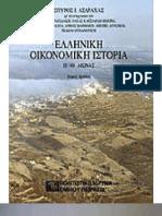 Ελληνική Οικονομική Ιστορία - Ασδραχάς
