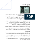 افغانستان و انقلاب ايران