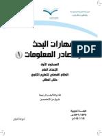 مهارات البحث ومصادر المعلومات 1435 - كتاب الطالب 1