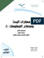 مهارات البحث ومصادر المعلومات 1435 - كتاب الطالب 2