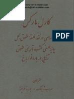 مقدمهی سهمی در نقد فلسفهی حقوق هگل٬ بیانیهی فلسفی مکتب تاریخی حقوق٬ تزهایی دربارهی فویرباخ