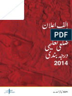 Alif Ailaan Pakistan District Education Ranking 2014 - Complete Report in Urdu