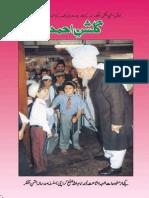 Gulshan e Ahmad