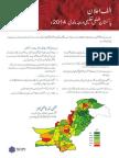 Alif Ailaan Pakistan District Education Ranking 2014 - Summary Report in Urdu