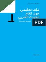 ملف تعليمي حول إنتاج الخط العربي - الجزء الأول