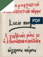 Για Ένα Μαρξιστικό Επαναστατικό Κόμμα - Λούτσιο Μάγκρι
