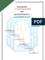 تحليل وتصميم المعلومات 2