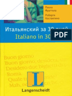 3_Italyansky_za_30_dney_kniga.pdf