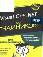 Visual C++.NET Для чайников