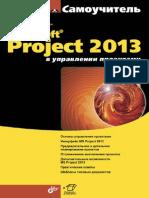 Владимир Куперштейн - Microsoft Project 2013 в Управлении Проектами 2014