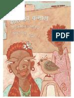 Geet Ka Kamaal_pdf.pdf (2)