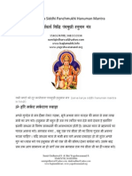 Sarv Karya Siddhi Panchmukhi Hanuman Mantra in Hindi PDF