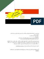 Mona PHD Study - Arabic and English