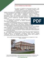 Ukrain Catalog 2009