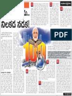 100 Days of Modi Govt.