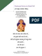Vishnu Sahasranamam Hindi Pdf