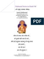 Shri Hanuman Vadvanal Stotra in Hindi Sanskrit and English PDF