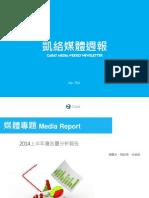 Carat Media NewsLetter 754 Report