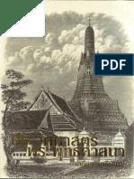 หนังสือประวัติศาสตร์พระพุทธศาสนา (ฉบับเต็ม) - อาจารย์เสถียร โพธินันทะ