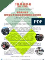 Supervisor Tang's September Newsletter Chinese