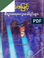 97 PhaeMyint Economy