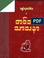 Ashin Janakabhivamsa TaBawaTaTharnar(ByAshinGawThiTa)