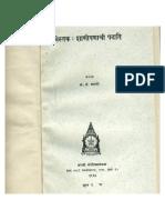 sanopanachi_paddhati