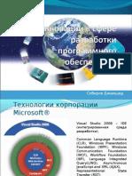 Sobirov_Jamshed_forumICT