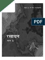 NCERT Hindi Class 11 Chemistry Part 1