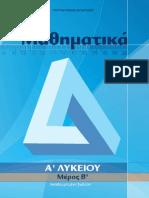 Μαθηματικά Α' Λυκείου (Β' Τεύχος)