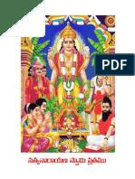 Satyanarayana Swamy Vrathakalpamu