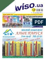 AvisoKharkov34(431) Blue Part