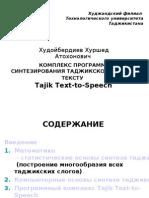 Доклад-Худойбердиев Х.А.