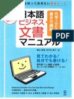 NihongoBusinessBunshoManual.pdf