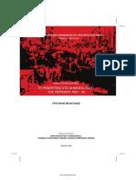 Γρηγόρης Μπαγιόκας-το Ρεμπέτικο Στο Δημόσιο Λόγο Της Περιόδου 1931-40