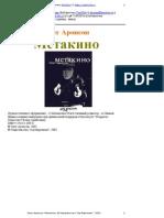 Aronson Metakino