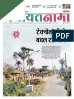 Patna Panchayatnama Panchayatnama (1)
