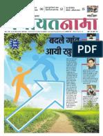 Patna Panchayatnama Panchayatnama (3)