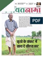 Patna Panchayatnama Panchayatnama (4)