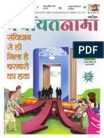 Patna Panchayatnama Panchayatnamamn