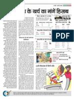 Patna Panchayatnama Panchayatnama Page 4nnn